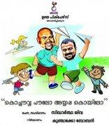 2016 Wallpaper Kochavva Paulo Ayyappa Coelho Malayalam Movie 296