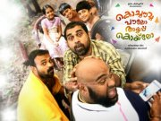 Latest Photo Kochavva Paulo Ayyappa Coelho Malayalam Movie 1470