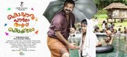 Malayalam Film Kochavva Paulo Ayyappa Coelho New Pic 8884