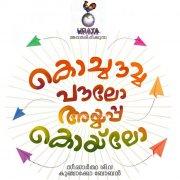 New Picture Malayalam Cinema Kochavva Paulo Ayyappa Coelho 910