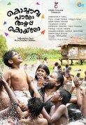 Recent Image Malayalam Film Kochavva Paulo Ayyappa Coelho 4453