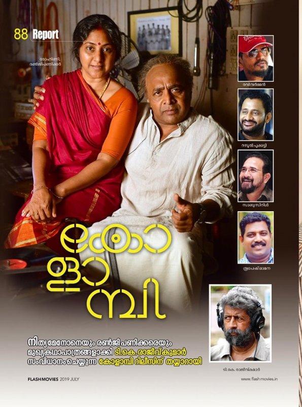 Renji Panicker Rohini In Kolaambi Movie 112