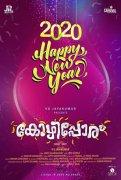 Latest Images Kozhipporu Malayalam Film 9663