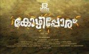 Malayalam Cinema Kozhipporu Latest Still 6896