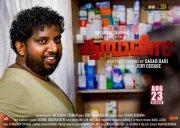 Malayalam Cinema Kumbarees New Pics 1531