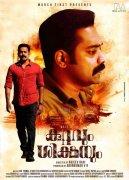 2021 Wallpaper Kuttavum Shikshayum Malayalam Movie 8970