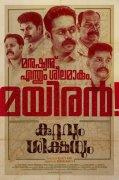 Malayalam Cinema Kuttavum Shikshayum Recent Pic 6874