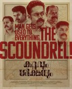 Wallpaper Movie Kuttavum Shikshayum 6124