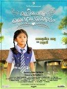 Latest Still Kuttiyappanum Daivadootharum Malayalam Film 4998