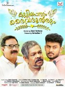 Malayalam Movie Kuttiyappanum Daivadootharum New Pictures 3447