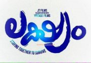 Recent Wallpapers Malayalam Movie Lakshyam 9537