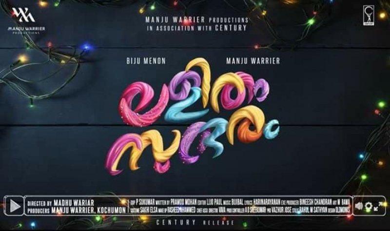 Biju Menon Manju Warrier New Film Lalitham Sundaram 656