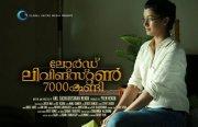 2015 Pictures Lord Livingstone 7000 Kandi Malayalam Movie 6656