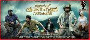 Lord Livingstone 7000 Kandi Malayalam Movie Oct 2015 Album 4600