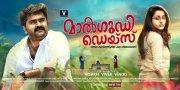 Anoop Menon Bhama Maalgudi Days Movie Image 243