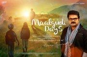 Anoop Menon Movie Maalgudi Days 564