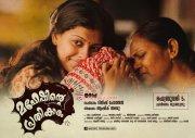 2016 Albums Malayalam Cinema Maheshinte Prathikaram 3460
