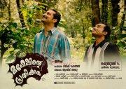 Maheshinte Prathikaram Malayalam Cinema Jan 2016 Wallpaper 7672