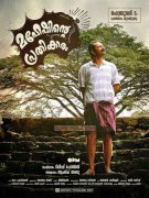 Maheshinte Prathikaram Malayalam Movie New Wallpaper 4728