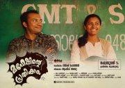 New Image Maheshinte Prathikaram Cinema 6559