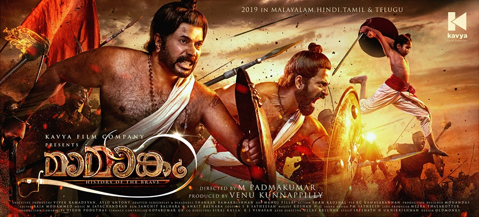 First Look Poster Of Mammootty Mamangam