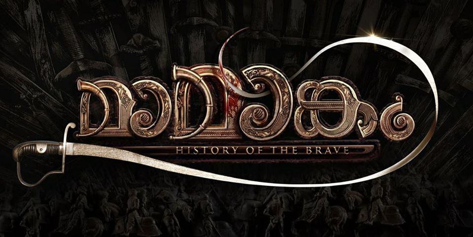 Mamangam Movie