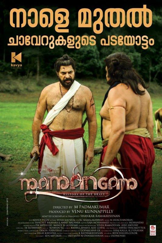 Mamangam Film Dec 2019 Photos 936