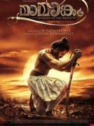 Mamangam Film Latest Still 5983