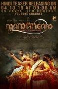 Mamangam Hindi Teaser Release Poster 126