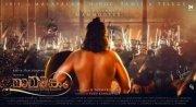 Mamangam Malayalam Film Album 4416