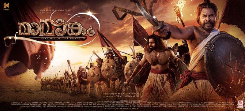 Mamangam Malayalam Film Recent Pictures 2539