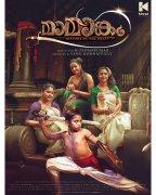 Mamangam Movie Heroines 969
