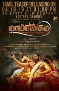Mamangam Tamil Teaser Release Poster 455