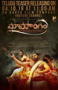 Mamangam Telugu Teaser Release Poster 482
