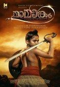 Mammootty Film Mamangam New Poster 176