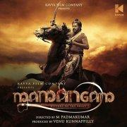 Mammootty Historic Movie Mamangam New Poster 695