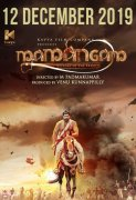 Mammootty Mamangam Release On December 12 994