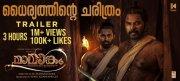 Mammootty Unni Mukundan Mamangam Trailer Poster 747