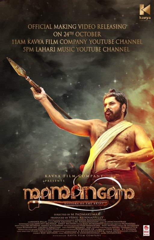 Mammooty Mamangam New Poster 96