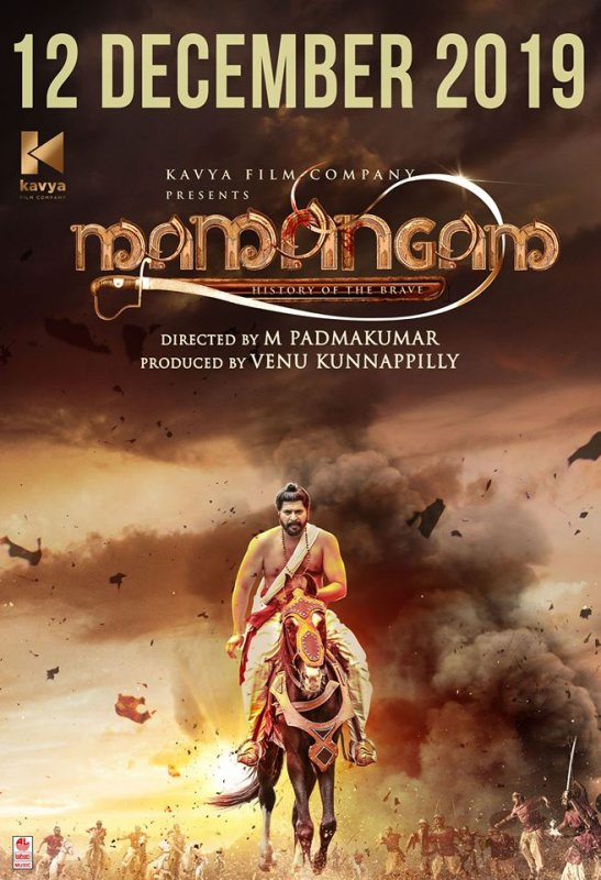 Picture Mamangam Cinema 1405