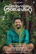 Krishna Shankar In Maniyarayile Ashokan 53