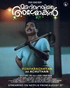 Latest Picture Maniyarayile Ashokan Malayalam Movie 5003