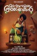 Malayalam Film Maniyarayile Ashokan Aug 2020 Albums 103