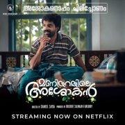 Malayalam Film Maniyarayile Ashokan New Pics 7538