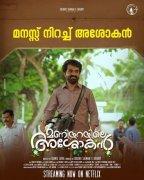 Malayalam Movie Maniyarayile Ashokan New Picture 799