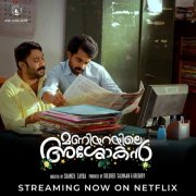 Malayalam Movie Maniyarayile Ashokan Recent Picture 2385