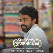 Maniyarayile Ashokan Malayalam Film Latest Pics 2323