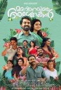 Maniyarayile Ashokan Malayalam Movie Aug 2020 Images 2228