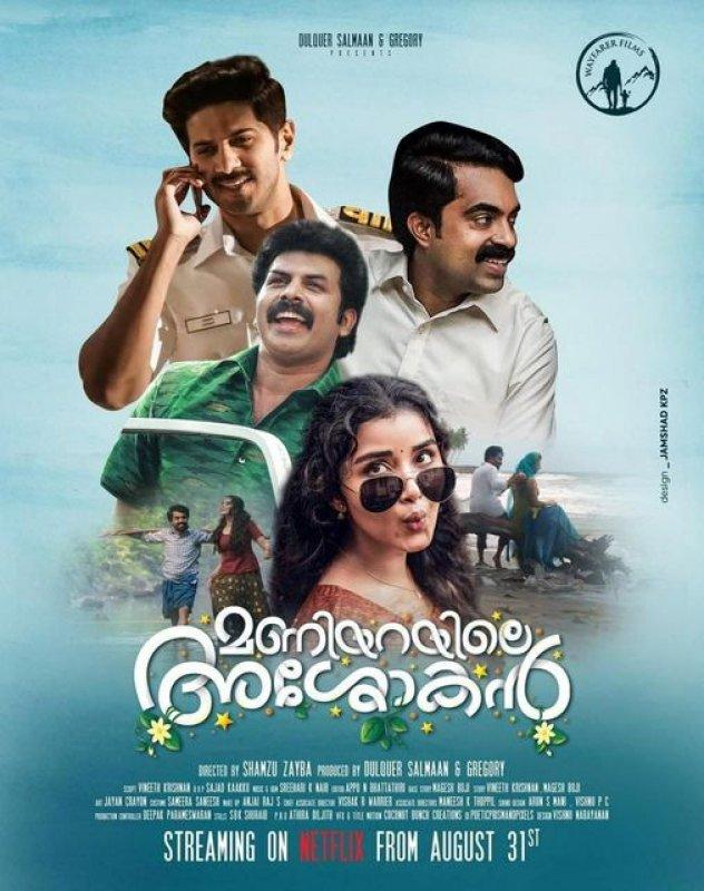 Maniyarayile Ashokan Malayalam Movie Latest Galleries 4654
