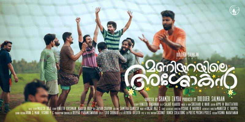 Maniyarayile Ashokan Malayalam Movie New Photos 655